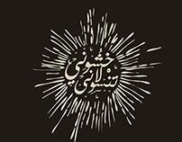 Hijazi sayings typography (pt.1)
