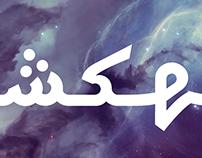 Zariy'ah: a Perso-Arabic typeface