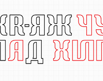 Weird curly Cyrillic sans (for book)