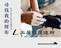 Tsuchiya Kaban 土屋鞄製造所 - Mens Wallets