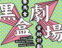 Poster design for Jockey Club Black Box Theatre