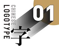字 Logotype  |  01