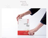 마음수련 우명 '세상 너머의 세상' 한글판