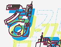 GYUNGGI - GOOD DESIGN CONTEST | ' Poster Design .