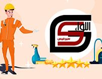 alawa service