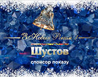 SHUSTOV  - 2016 - New Year Commercial for TV