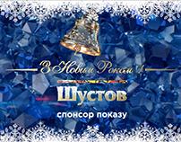 SHUSTOV  - 2016 - New Year Commercial for TV