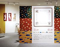 藏玉於家Maison de Sanyu-博物館商店X新光三越