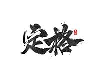 Calligraphy 4