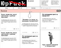 Блог для ЮрFuck