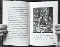 'Frankenstein' Book illustration