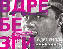 Постеры к фильму Вдребезги