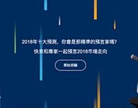[網站]未來已來,2018投資大預測