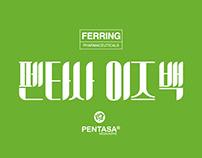 한국페링제약 - '펜타사 이즈 백' 포스터&레터링 디자인 (2019)