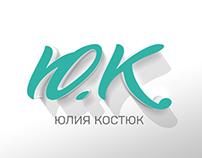 Logo Design Ю.К.
