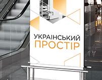 KIFF 2015  Українский простір