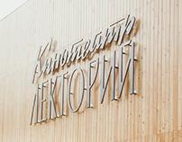 Logo Кинотеатр–Лекторий
