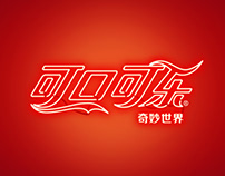 COCA-COLA WONDERFUL WORLD 可口可乐奇妙世界