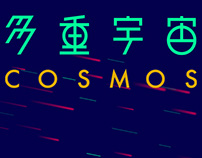 COSMOS | Minsheng Art Museum Opening Exhibition