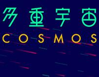 COSMOS | Minsheng Art Museum Opening Exhibition