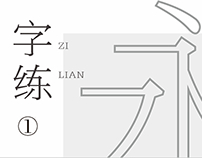 字体练习①