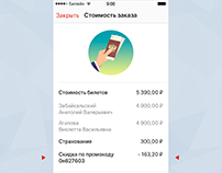 Мобильное приложение ЖД билеты ( iOS). Блок Промокод