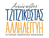 POLITICAL CAMPAIGN   ΑΠΟΣΤΟΛΟΣ ΤΖΙΤΖΙΚΩΣΤΑΣ