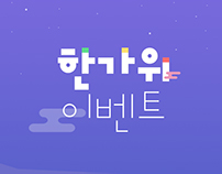 Korean thanksgiving - Chuseok Event_SKY특목 한가위 이벤트