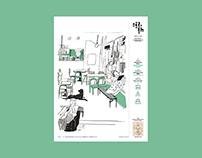 1708 Street H Vol. 99