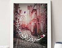 عرفت الهوي مذ عرفت هواك //Arabic Calligraphy