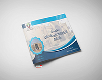 Al Yamamah Magazine مجلة اليمامة