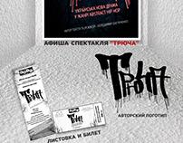 Design for perfomance : logo, flyer, poster