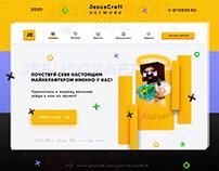 Разработка Веб-дизайна для JesusCraft!