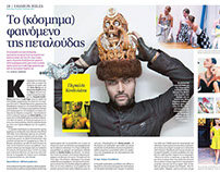 "Metamorphosis Collection @ ""proto thema"" newspaper."
