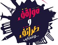 (Mawaqef Wa Tara2ef) Program Intro. and Logo design