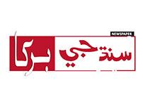 Sindh Ji Barkha - Logo Sample 02