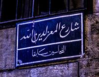 Al-Moez Street Old Cairo