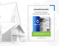 Строительство загородных домов. Сайт и логотип