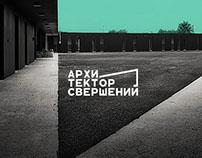 """Logo """"Архитектор свершений"""""""