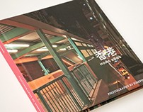 Hong Kong Photography Book