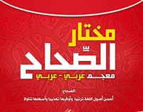 "Mokhtar El-Sehah ""Arabic Dictionary"""