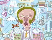 I love water/Mr/. PIZZA!/我愛自來水/披薩先生/國語日報/2012