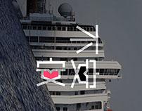 Navigation Safety&Navigation is not safe/航行安全&航行不安全