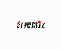 Red chamber 13 women Logo