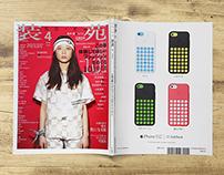 iPhone 5c Print Ads