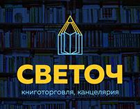 Разработка логотипа для «Светоч»