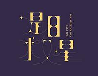 歌名 / 字體設計 Typeface