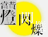 2016 明志科大視傳系三年級成果展|當黃燈閃爍 When The Yellow Light Flashes