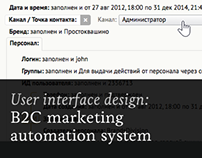B2C marketing automation system