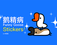 鹅精病 iMessage Stickers